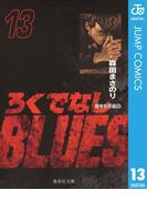 ろくでなしBLUES 13(ジャンプコミックスDIGITAL)
