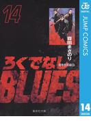 ろくでなしBLUES 14(ジャンプコミックスDIGITAL)