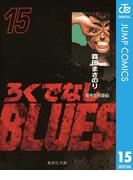 ろくでなしBLUES 15(ジャンプコミックスDIGITAL)