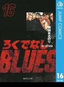 ろくでなしBLUES 16(ジャンプコミックスDIGITAL)