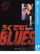 ろくでなしBLUES 17(ジャンプコミックスDIGITAL)