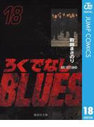 ろくでなしBLUES 18(ジャンプコミックスDIGITAL)