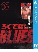 ろくでなしBLUES 19(ジャンプコミックスDIGITAL)