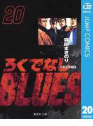 ろくでなしBLUES 20(ジャンプコミックスDIGITAL)