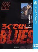 ろくでなしBLUES 22(ジャンプコミックスDIGITAL)