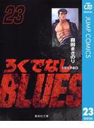 ろくでなしBLUES 23(ジャンプコミックスDIGITAL)