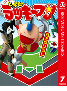 とっても!ラッキーマン 7(ジャンプコミックスDIGITAL)