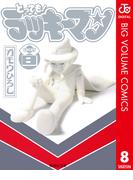 とっても!ラッキーマン 8(ジャンプコミックスDIGITAL)