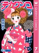 デカワンコ 7(クイーンズコミックスDIGITAL)