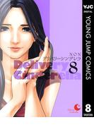 デリバリーシンデレラ 8(ヤングジャンプコミックスDIGITAL)