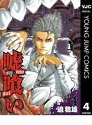 嘘喰い 4(ヤングジャンプコミックスDIGITAL)