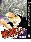 嘘喰い 5(ヤングジャンプコミックスDIGITAL)