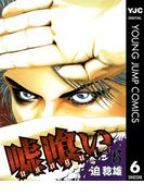嘘喰い 6(ヤングジャンプコミックスDIGITAL)