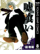 嘘喰い 8(ヤングジャンプコミックスDIGITAL)