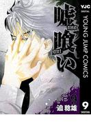 嘘喰い 9(ヤングジャンプコミックスDIGITAL)