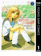 ガールフレンド 1(ヤングジャンプコミックスDIGITAL)