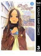 ガールフレンド 3(ヤングジャンプコミックスDIGITAL)