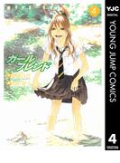ガールフレンド 4(ヤングジャンプコミックスDIGITAL)