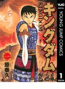 キングダム 1(ヤングジャンプコミックスDIGITAL)