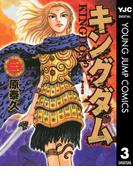 キングダム 3(ヤングジャンプコミックスDIGITAL)