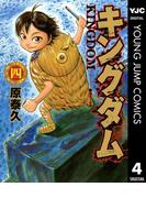 キングダム 4(ヤングジャンプコミックスDIGITAL)