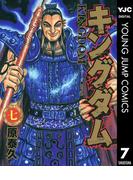 キングダム 7(ヤングジャンプコミックスDIGITAL)