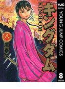 キングダム 8(ヤングジャンプコミックスDIGITAL)