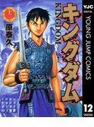 キングダム 12(ヤングジャンプコミックスDIGITAL)