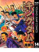 キングダム 14(ヤングジャンプコミックスDIGITAL)