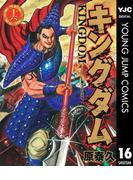 キングダム 16(ヤングジャンプコミックスDIGITAL)