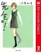 先生! 2(マーガレットコミックスDIGITAL)