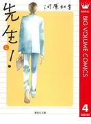 先生! 4(マーガレットコミックスDIGITAL)