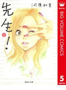 先生! 5(マーガレットコミックスDIGITAL)