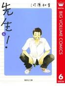 先生! 6(マーガレットコミックスDIGITAL)