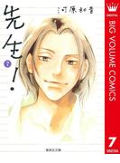 先生! 7(マーガレットコミックスDIGITAL)