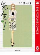 先生! 8(マーガレットコミックスDIGITAL)