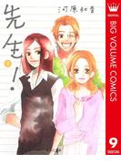 先生! 9(マーガレットコミックスDIGITAL)