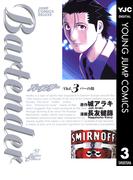 バーテンダー 3(ヤングジャンプコミックスDIGITAL)