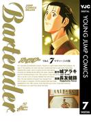 バーテンダー 7(ヤングジャンプコミックスDIGITAL)