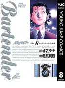 バーテンダー 8(ヤングジャンプコミックスDIGITAL)