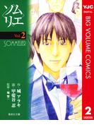 ソムリエ 2(ヤングジャンプコミックスDIGITAL)