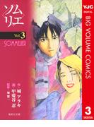 ソムリエ 3(ヤングジャンプコミックスDIGITAL)