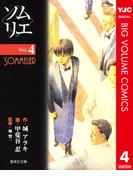 ソムリエ 4(ヤングジャンプコミックスDIGITAL)