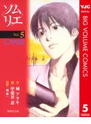 ソムリエ 5(ヤングジャンプコミックスDIGITAL)