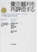 東京裁判を再評価する