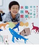 作って遊ぶ切り紙の動物園・水族館 楽しみ方いっぱい