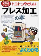 トコトンやさしいプレス加工の本 (B&Tブックス 今日からモノ知りシリーズ)