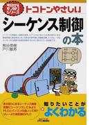 トコトンやさしいシーケンス制御の本 (B&Tブックス 今日からモノ知りシリーズ)
