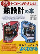 トコトンやさしい熱設計の本 (B&Tブックス 今日からモノ知りシリーズ)