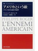 アメリカという敵 フランス反米主義の系譜学 (叢書・ウニベルシタス)